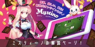ミスティーノ(Mystino)のおすすめポイント・評判をチェック【新規オンラインカジノ】