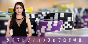 ライブカジノハウスのおすすめプロモーション特集【2020年9月最新・期間限定】