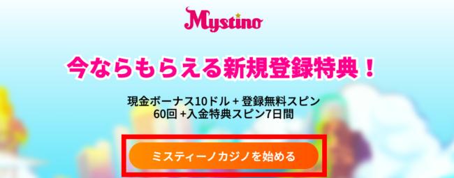 ミスティーノの登録画面