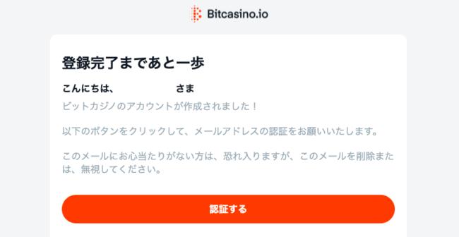 ビットカジノのメールアドレス認証