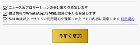 アカウント登録のボタン