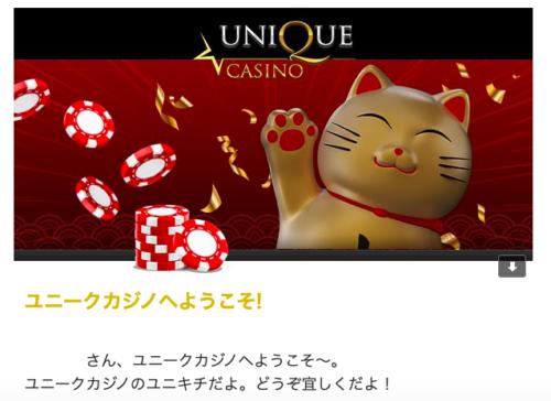 ユニークカジノのメールアドレス認証