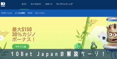 10Bet Japanはおすすめオンラインカジノ!|特徴やボーナス情報・メリットは?