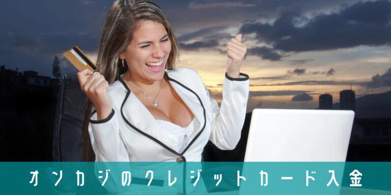 オンラインカジノのクレカ入金