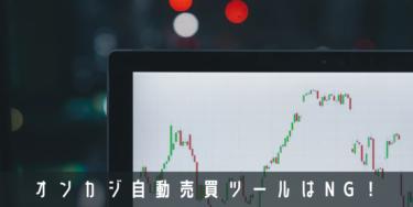オンラインカジノ自動売買ツールに要注意!|ツールの実態と稼げない理由について