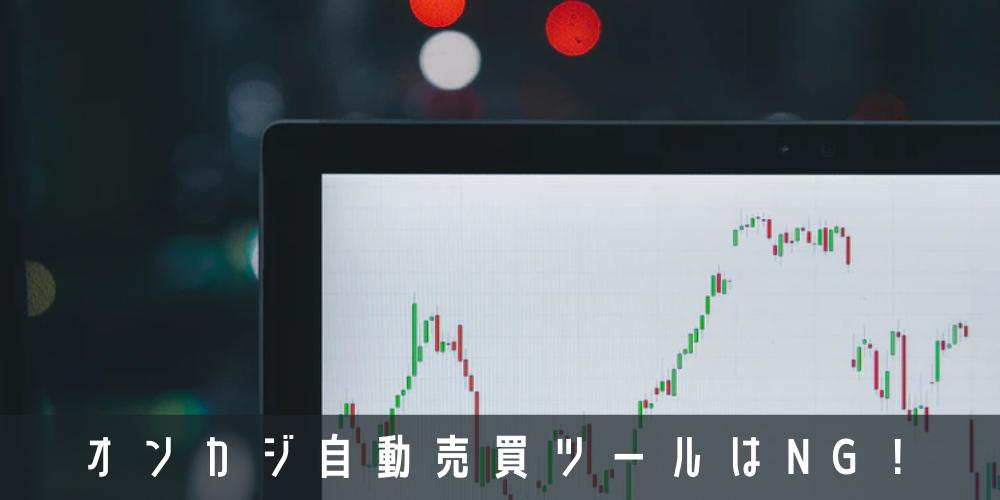 オンラインカジノの自動売買ツール