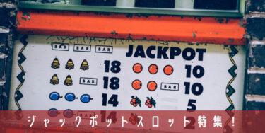 オンラインカジノのジャックポットで億万長者に!|ジャックポットの確率・おすすめ機種は?