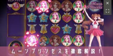 ムーンプリンセス(Moon Princess)で知っておくべき攻略法・人気の秘密【プレイ結果も!】