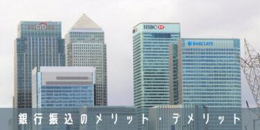 銀行振込・送金のメリットとデメリット