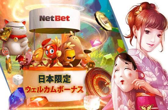ネットベットカジノの新プロモ