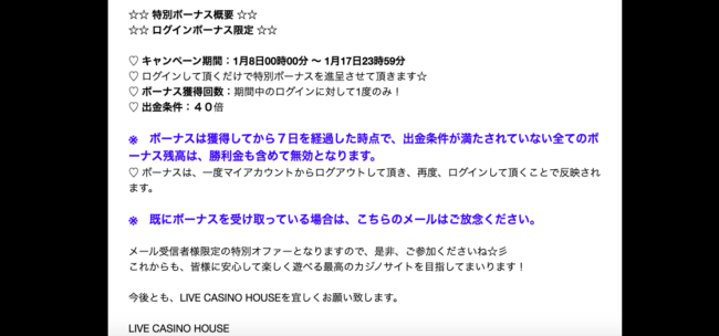 ライブカジノハウスのログインボーナス