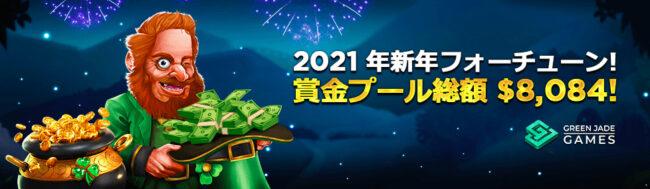 2021年1月のプロモーション
