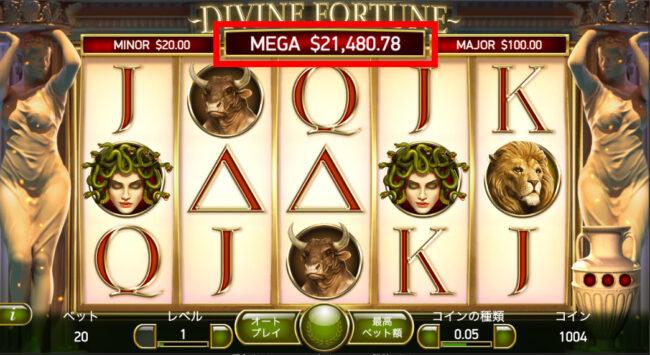 Divine Fortuneのプレイ画面