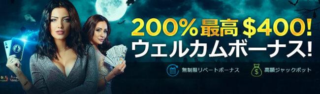 ライブカジノハウスの入金ボーナス_2020年10月〜