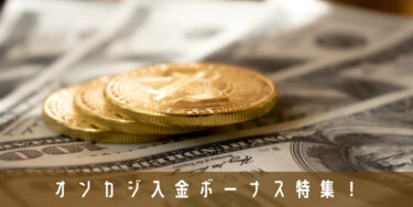 オンラインカジノの入金ボーナスを比較!|初回入金ボーナスがお得なオンカジは?