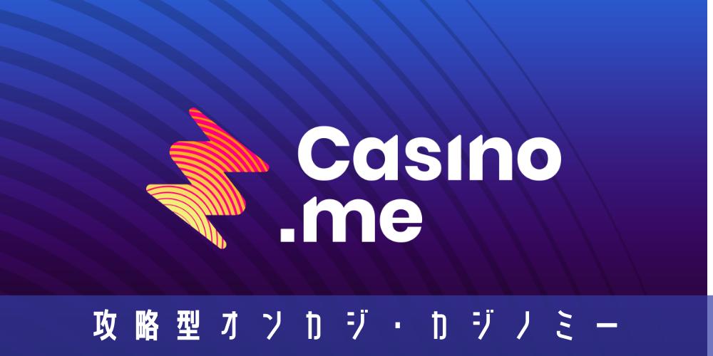 カジノミー(Casino.me)の解説ページ