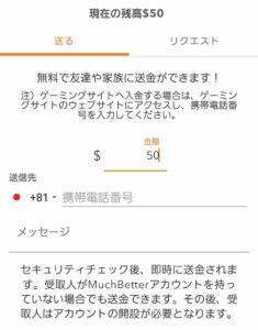 ゲーミング資金への送金
