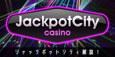 ジャックポットシティ(JackpotCity)のボーナス情報・人気のポイントについて解説!