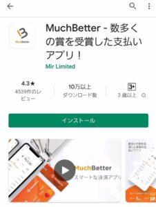 マッチベターのダウンロード画面