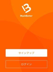 マッチベターのログイン画面