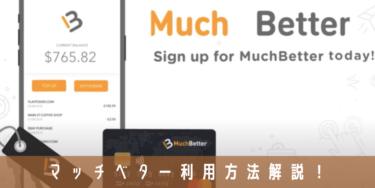 マッチベター(MuchBetter)の口座開設・入出金方法まとめ|オンカジで利用するメリットは?