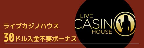 ライブカジノハウスの入金不要ボーナス
