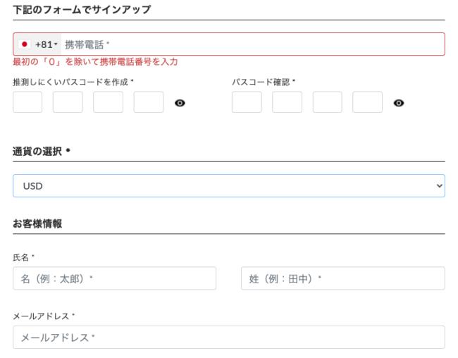 マッチベターの登録画面