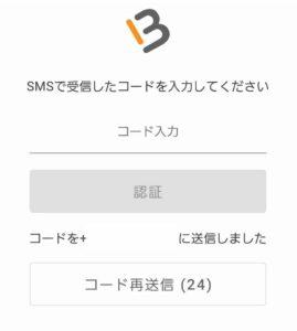 SMSからのコード入力画面