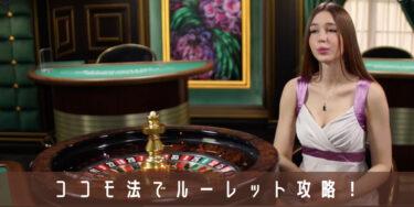 ココモ法は実践しやすいカジノ攻略法|利益を増やせるメリットと負けるリスク・損切りも重要!