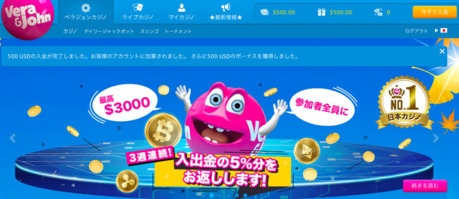 ベラジョンカジノの入金ボーナス獲得