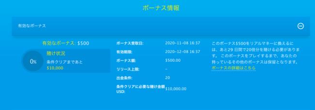 ベラジョンカジノの入金ボーナス情報