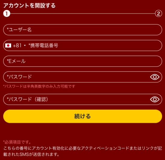 マネキャッシュのアカウント登録画面