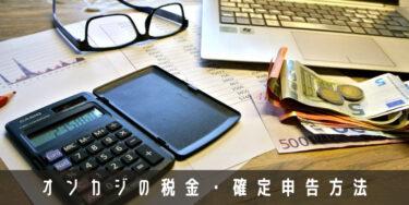 オンラインカジノの収益には税金がかかる?|確定申告方法について実体験より解説!