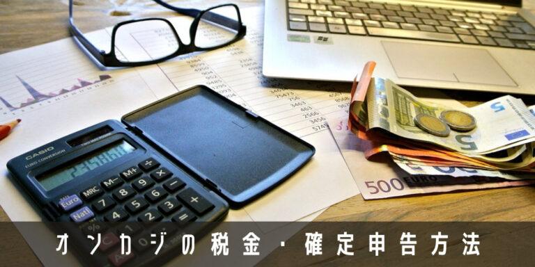 オンラインカジノの税金_確定申告