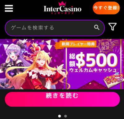 スマホ対応のインターカジノ