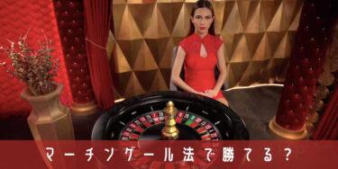 マーチンゲール法は簡単に利用できるカジノ攻略法|ベット方法・実際のプレイ検証をご紹介