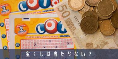 宝くじが当たらないのは当選確率・還元率が低いから|購入者が損をする仕組み・実態を解説