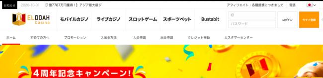 エルドアカジノの公式サイト