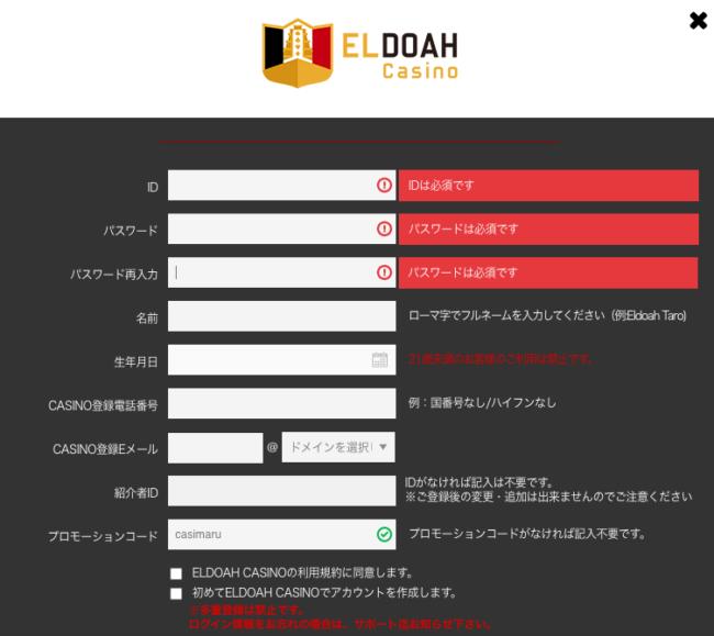 エルドアカジノの登録フォーム