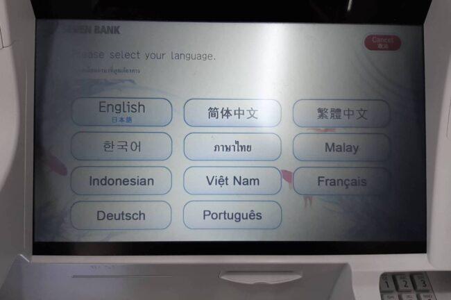 ATMで言語の選択
