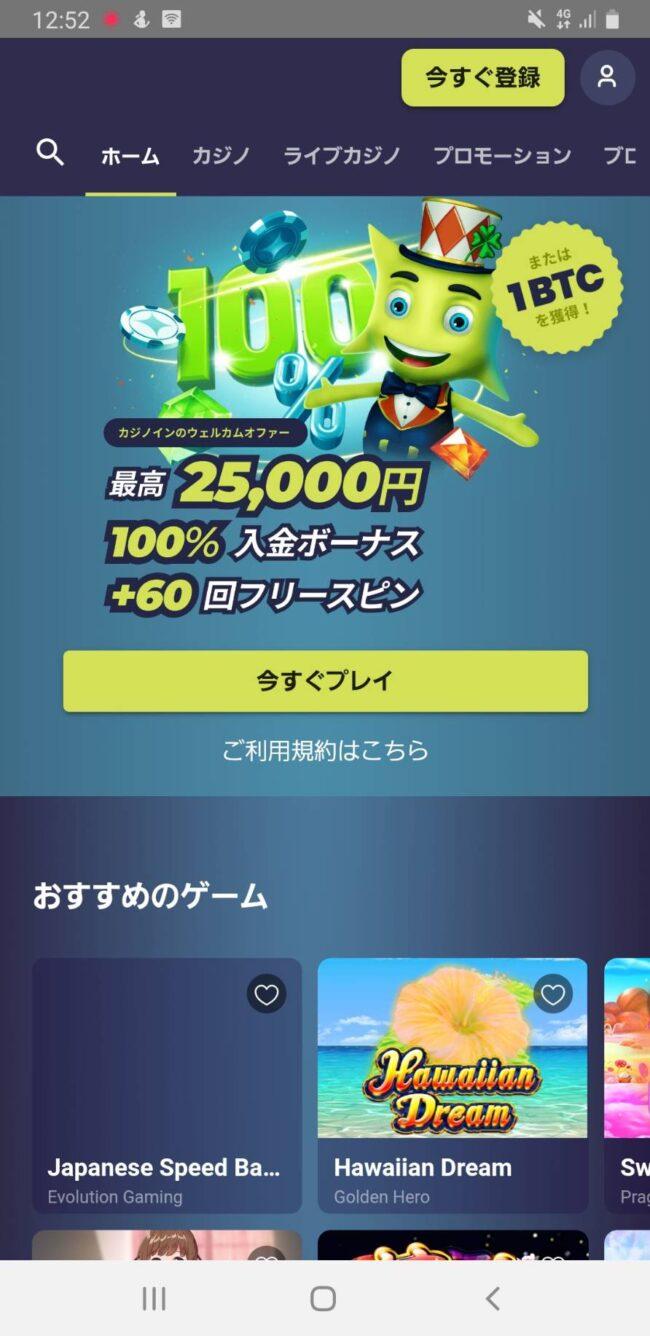 カジノインのアプリ