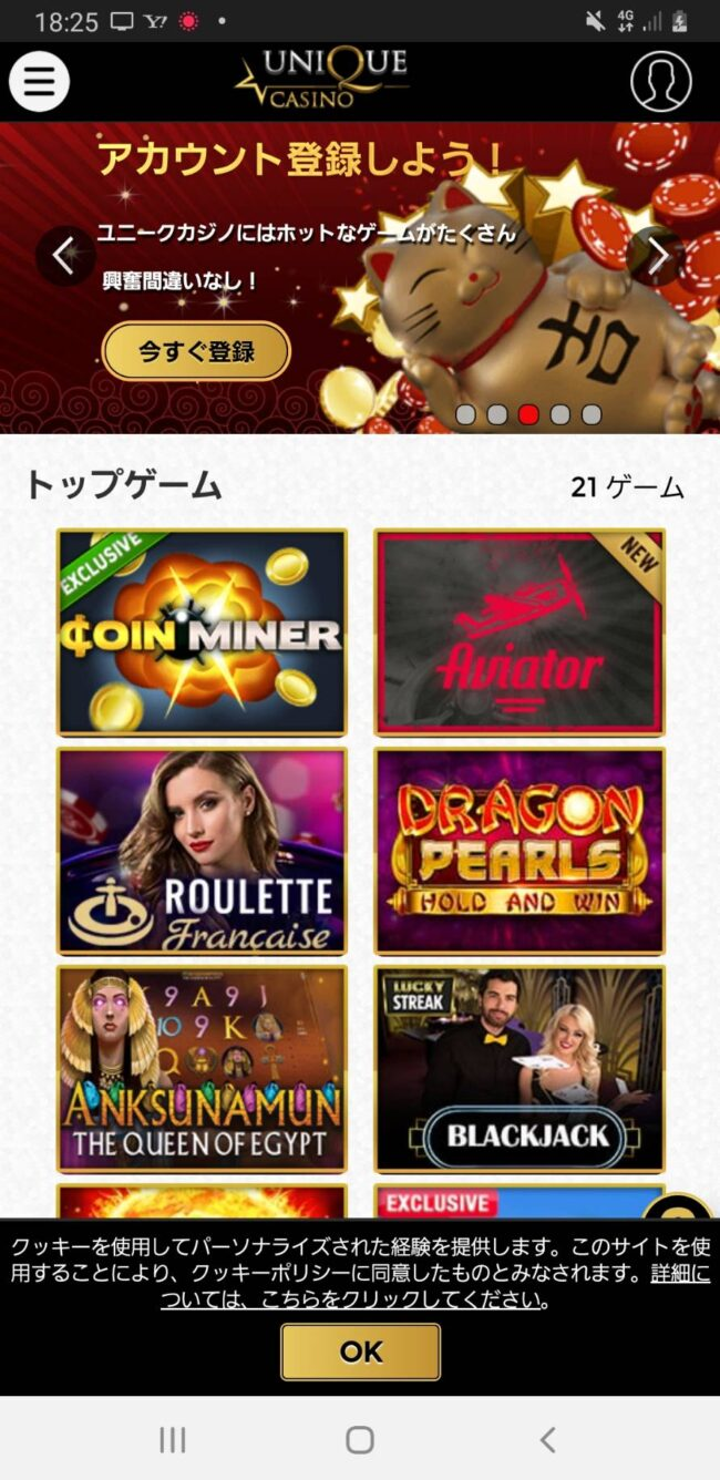 ユニークカジノのモバイル画面